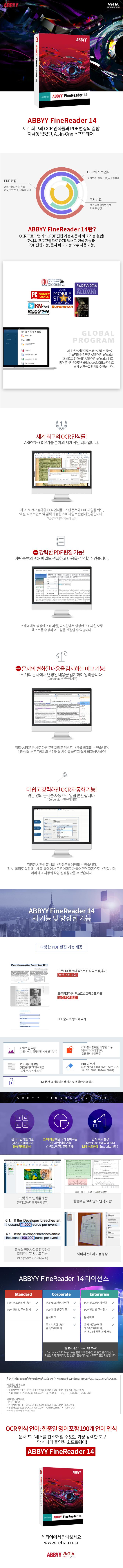 FineReader 14_수정.png