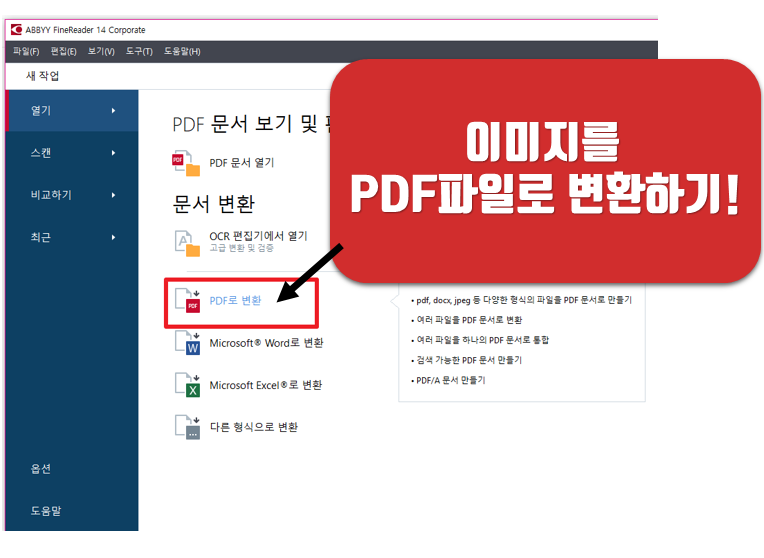 PDF이미지변환프로그램-3.PNG