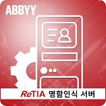 (수정)레티아명함인식서버-1.png